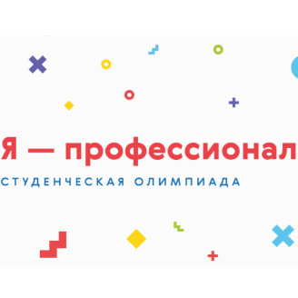 Results of the «I am professional» Student Olympiad