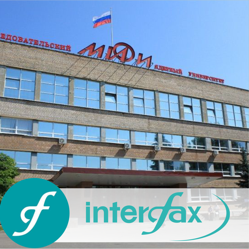 MEPhI becomes the second university of Russia in the Interfax ranking